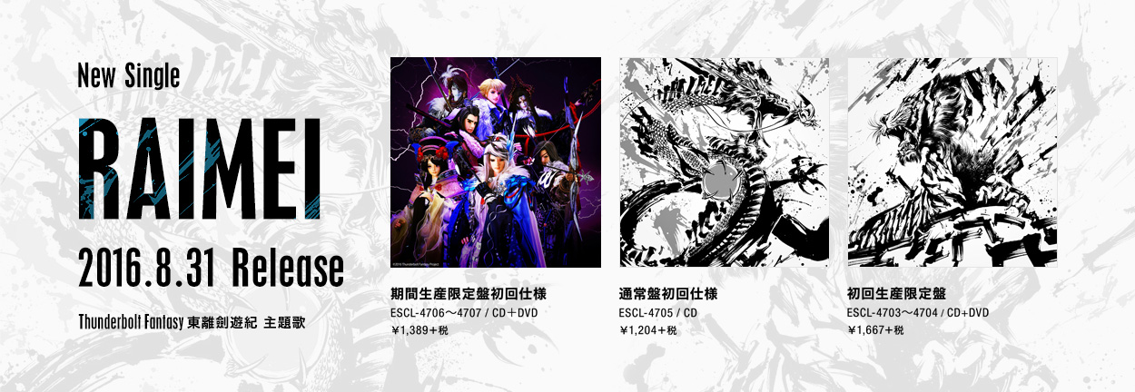 New Single RAIMEI 2016.8.31 Release Thunderbolt Fantasy 東離劍遊紀 主題歌